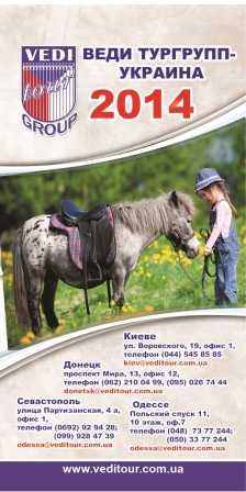Веди Тургрупп Украина календарь