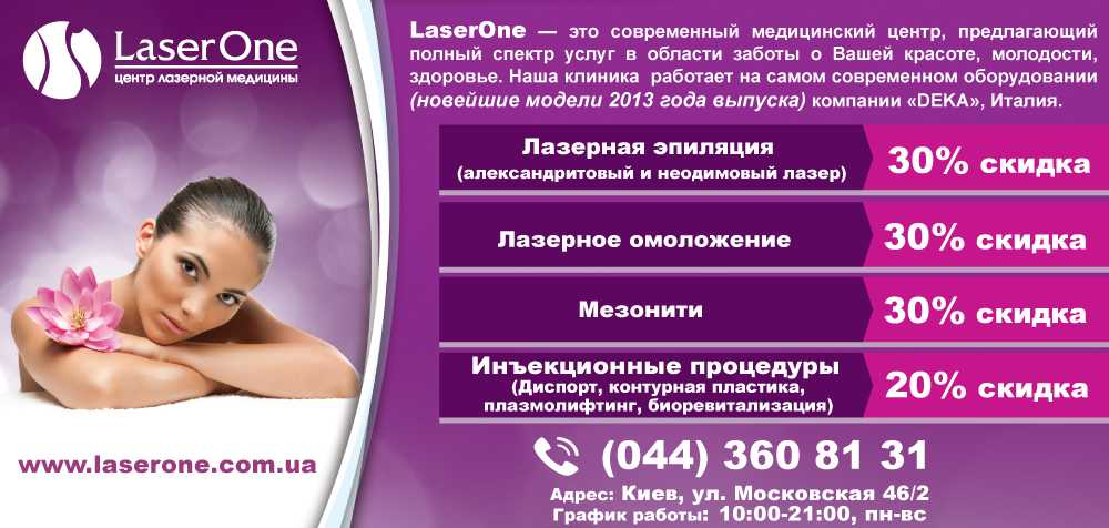 LaserOne флаер
