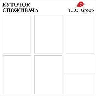 TIO Group уголок потребителя