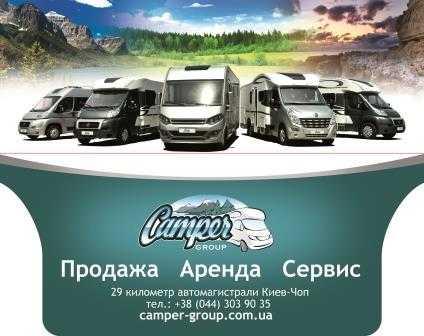 Camper Group - наклейки