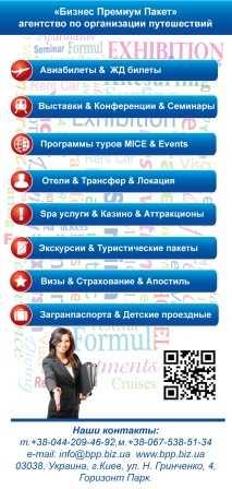 Business Premium Package флаер