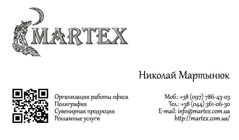 martex-visitka