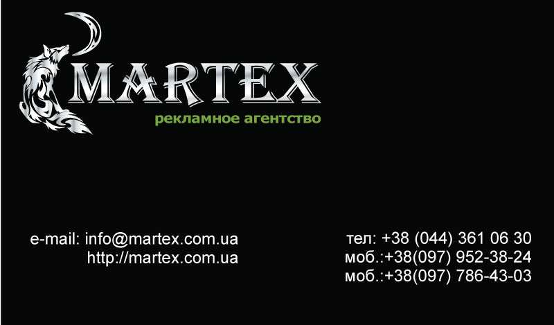 martex_visitka