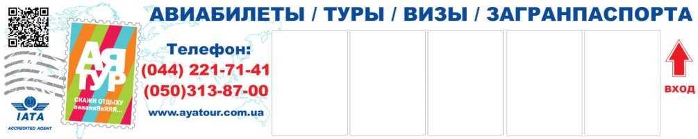 Viveska А-Я ТУР вывеска