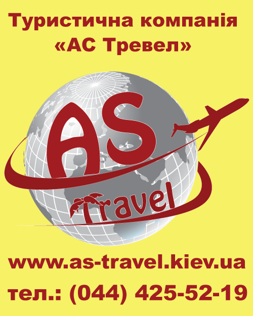 AS-Travel таблички