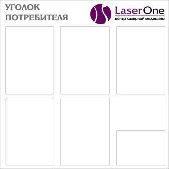 LaserOne - уголок потребителя
