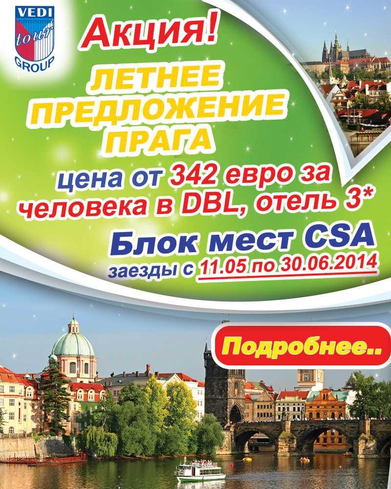 Веди Тургрупп Украина - банер, макет e-mail рассылки