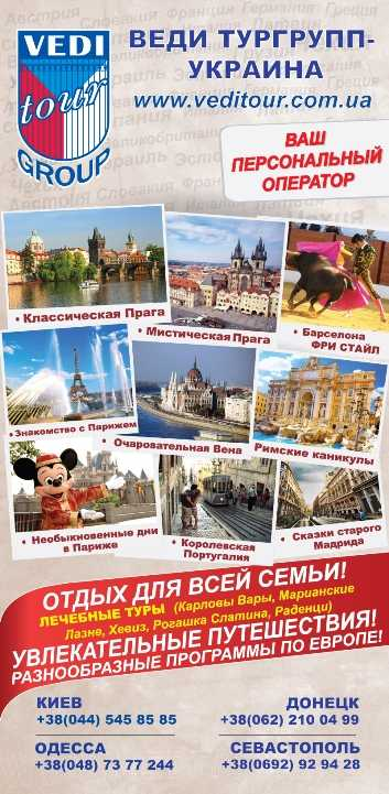 Веди Тургрупп Украина растяжка
