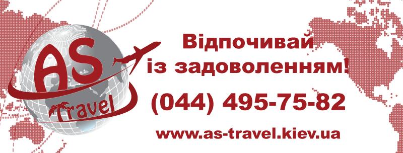 AS-Travel viviska_184x70_1