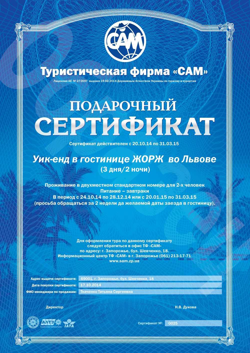 Турфирма САМ Запорожье - сертификат