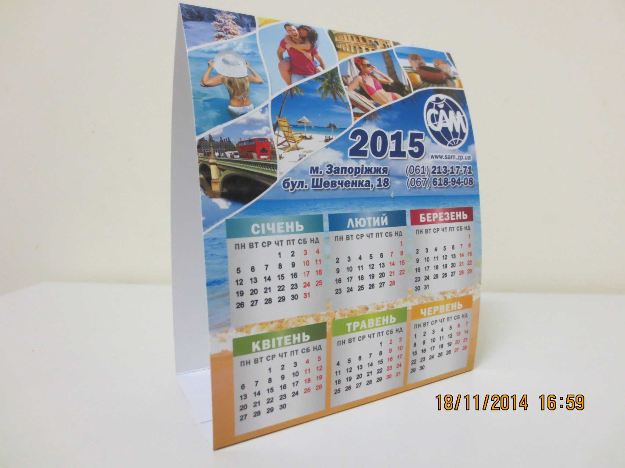 Турфирма САМ Запорожье календарь (домик)