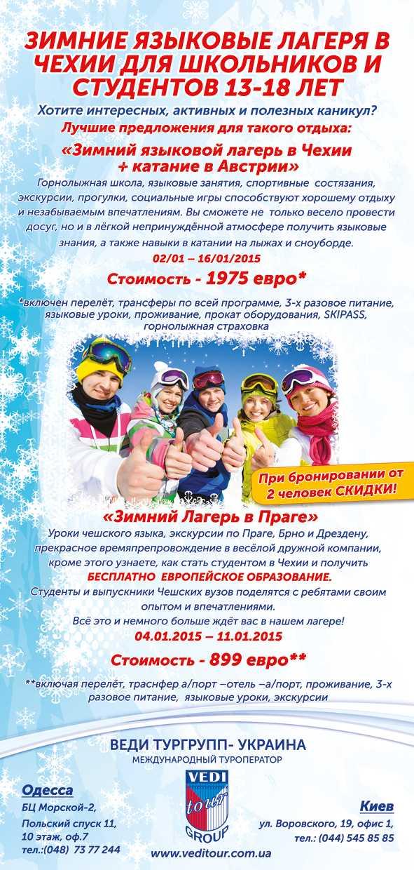 Веди Тургрупп Украина флаера