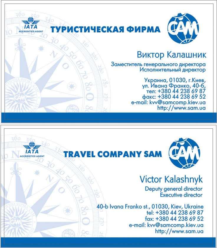 Визитки для Турфирмы САМ
