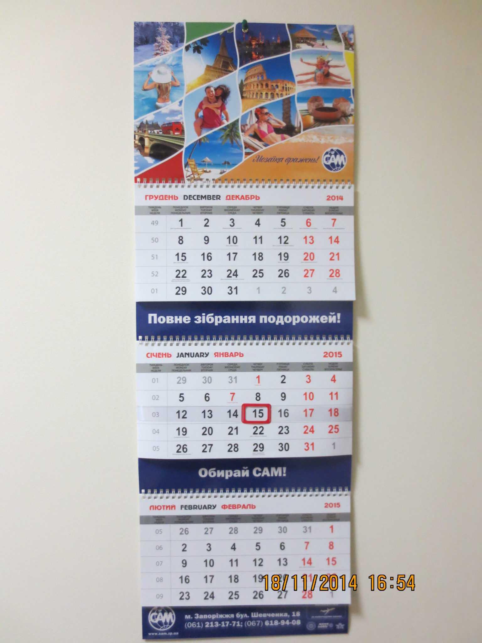 Sam-kalendar