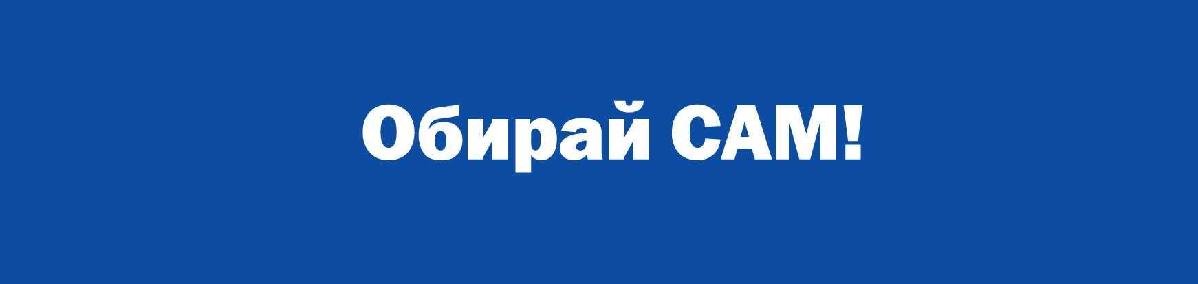 Sam_Calnd_Part_obyraj