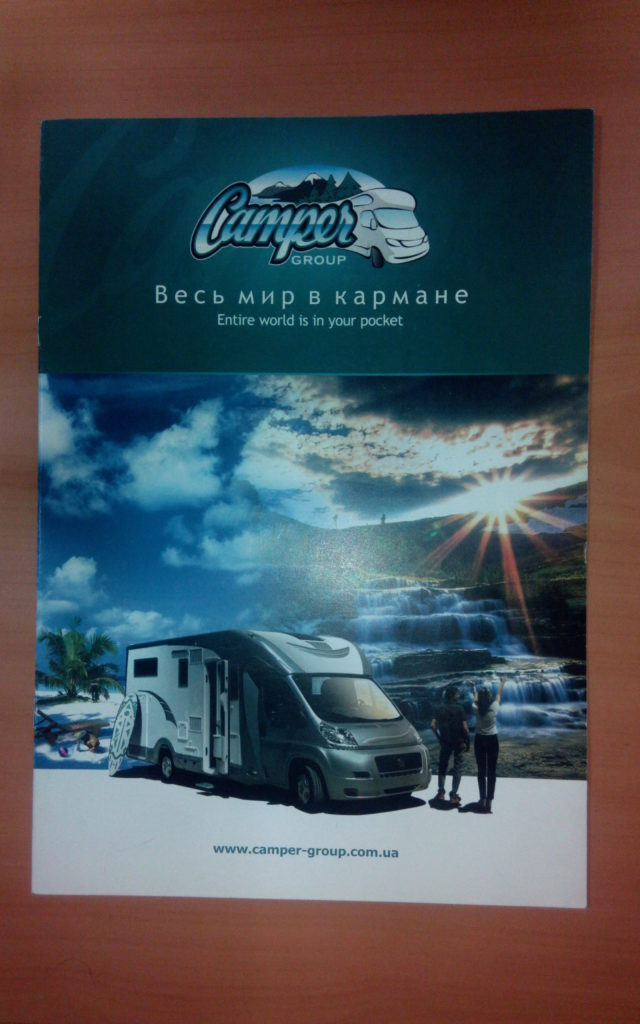 Camper Group - каталог