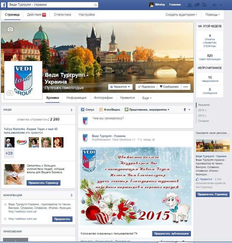 Facebook, страница Веди Тургрупп Украина