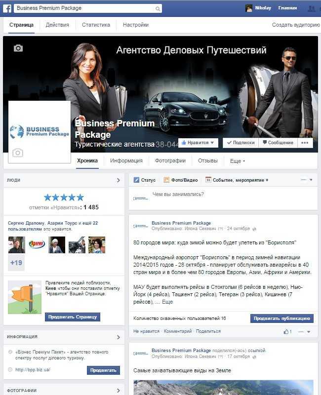 Facebook, страница Business Premium Package