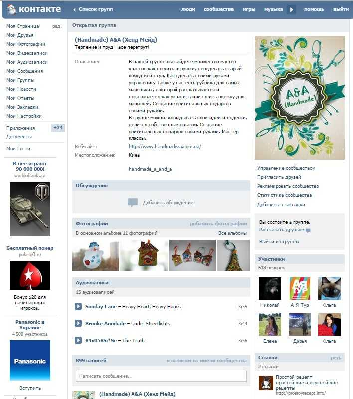 Вконтакте, страница Handmade A&A
