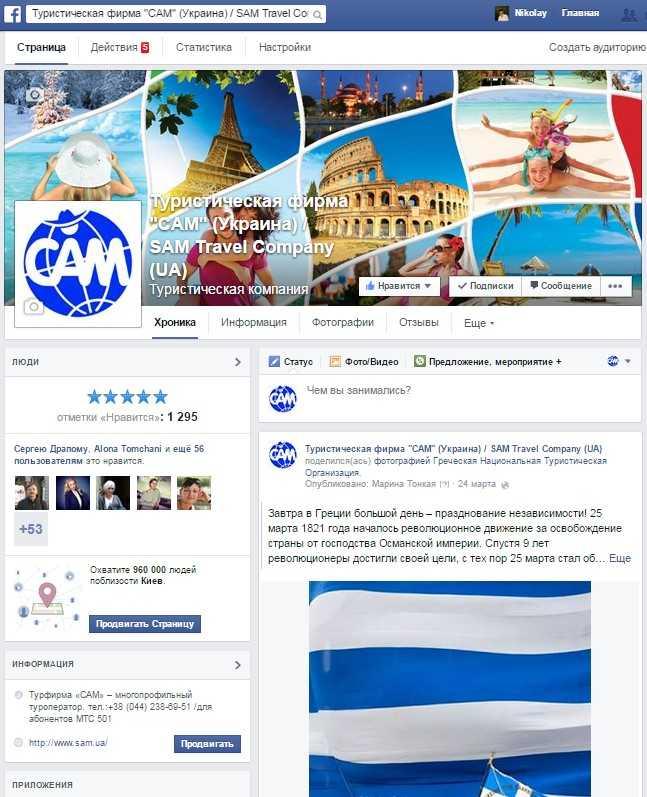 Facebook, страница Турфирма САМ