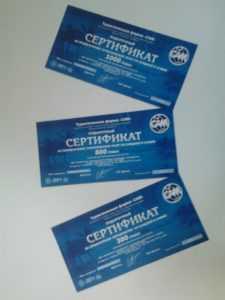 Сертификаты для Турфирмы САМ (г. Запорожье) Nikolay Martyniuk