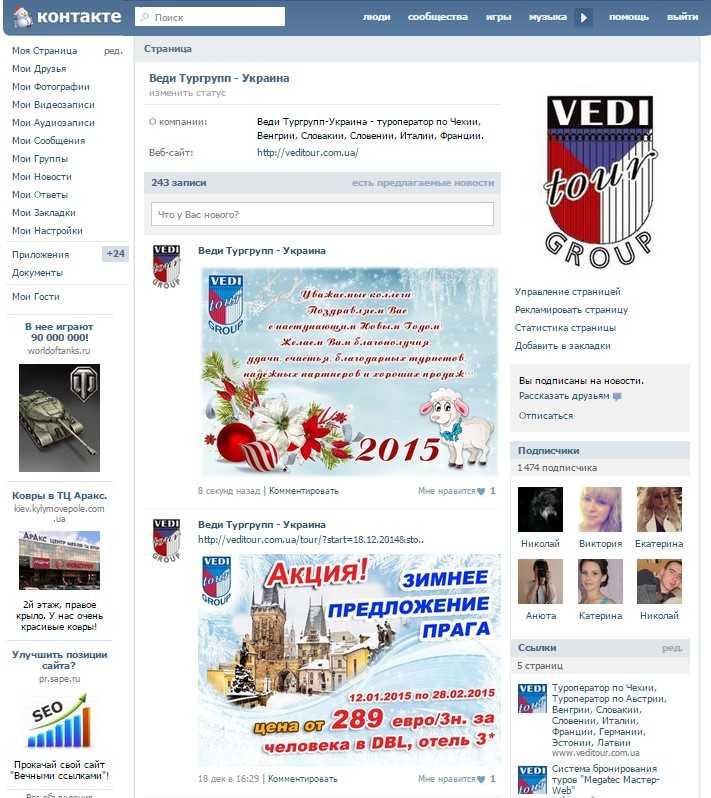 Вконтакте, страница Веди Тургрупп Украина