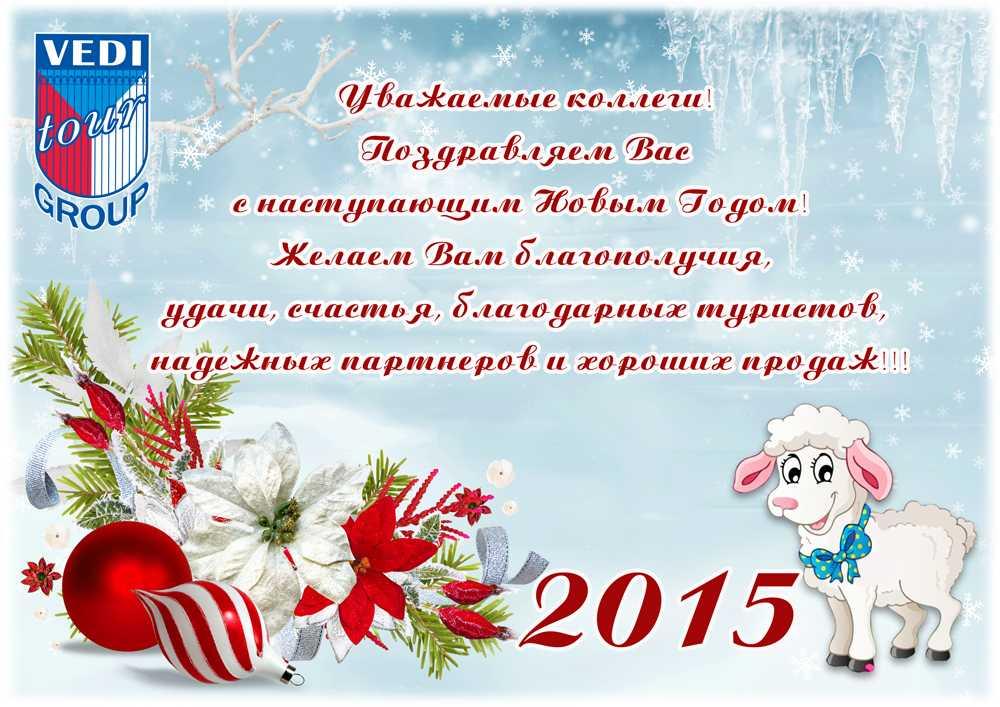 E-mail рассылка для Веди Тургрупп Украина