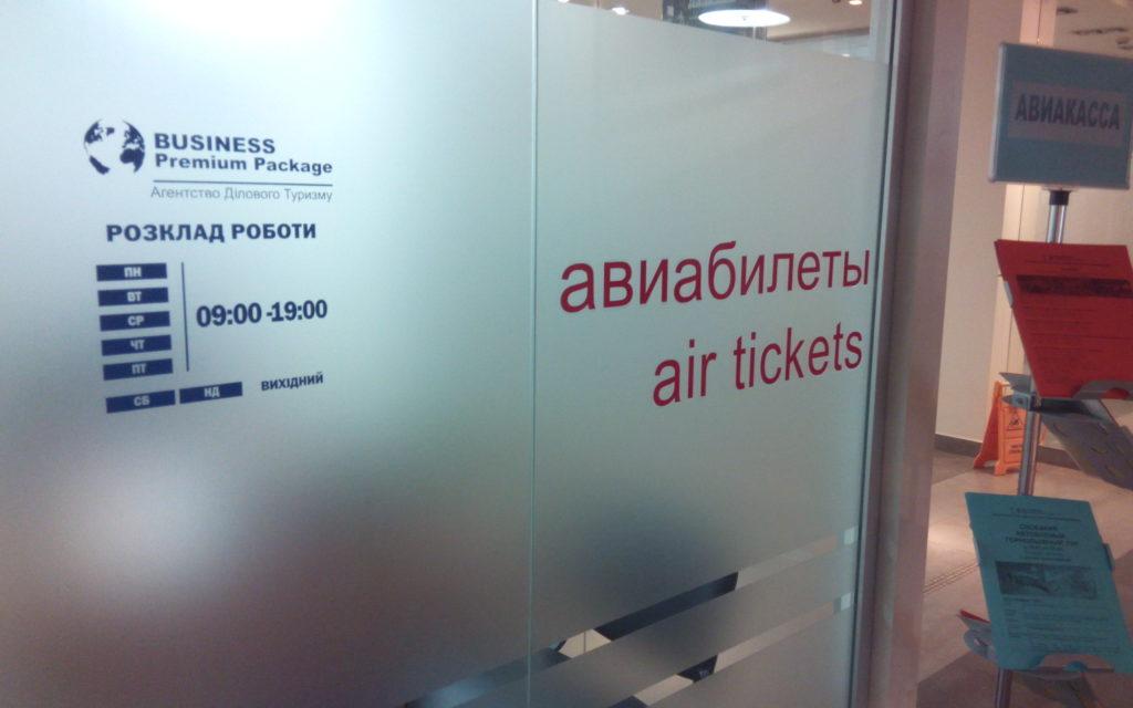 BUSINESS PREMIUM PACKAGE — наклейки и оклейка витрины