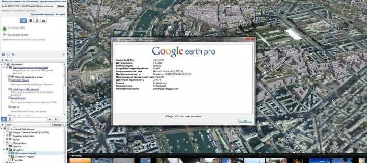 Сервис Google Earth Pro