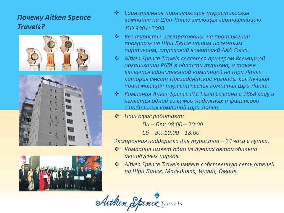 Aitken Spence Travels презентация