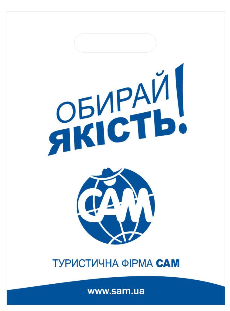 Фирменные пакеты Турфирма САМ