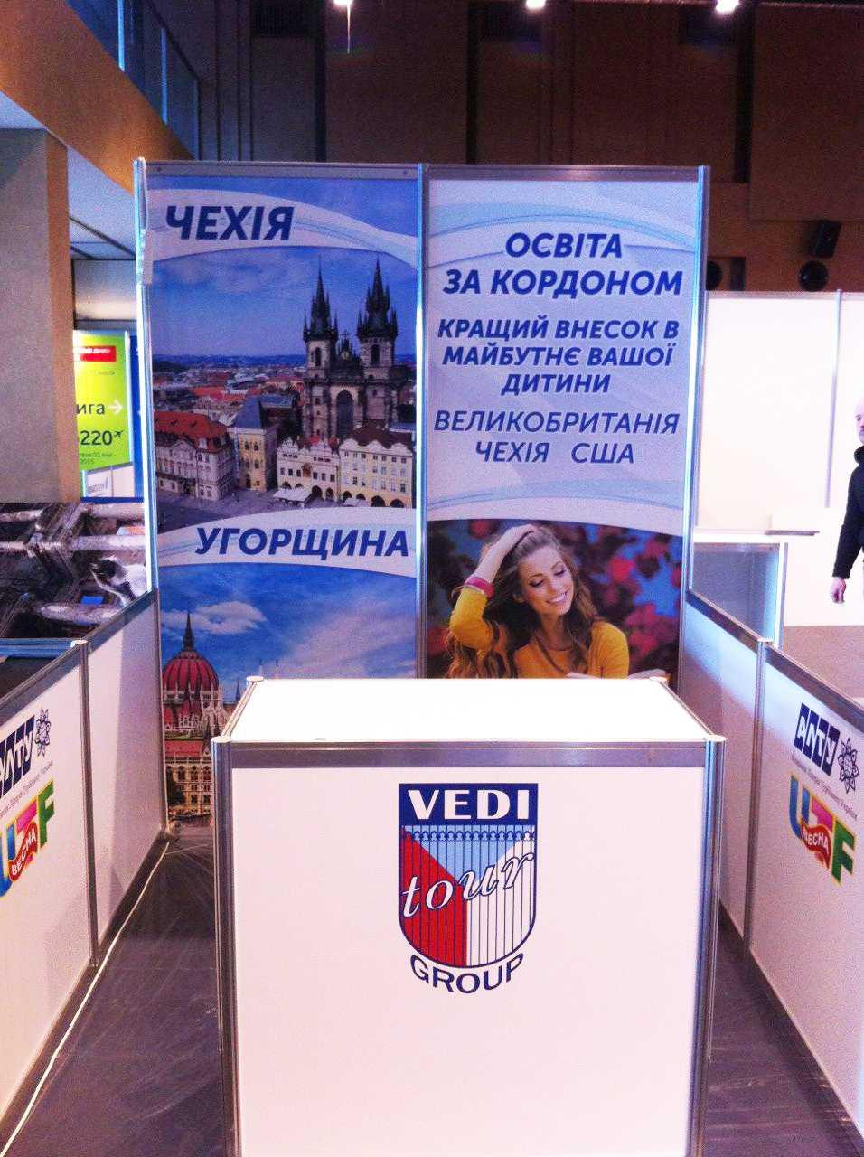 Выставочные стенд Веди Тургрупп Украина