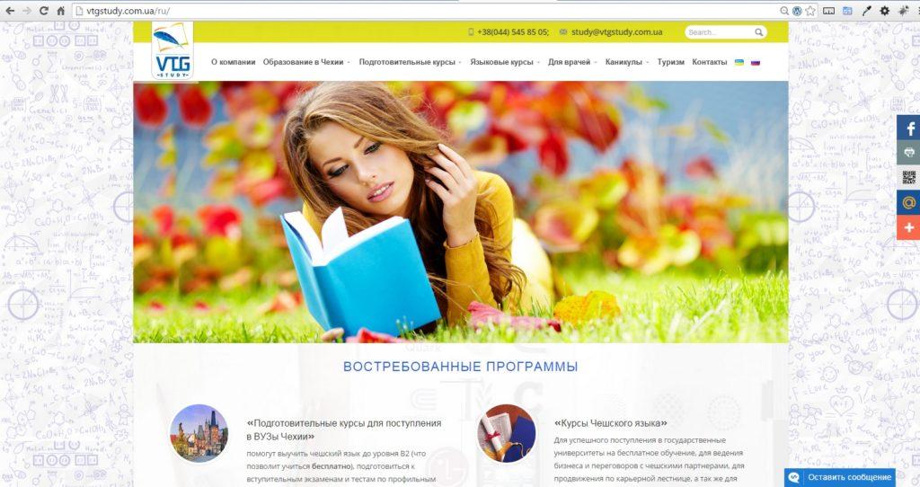 Разработка и поддержка web-сайта VTG Study - www.vtgstudy.com.ua
