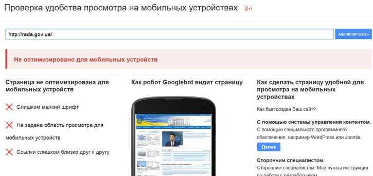 21 апреля заработает новый алгоритм Google: пострадают все «немобильные» сайты